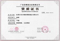 昱卓-喷涂认证书